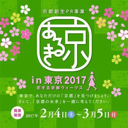 2017/02/04 京あるきIn東京2017@丸の内 KITTE