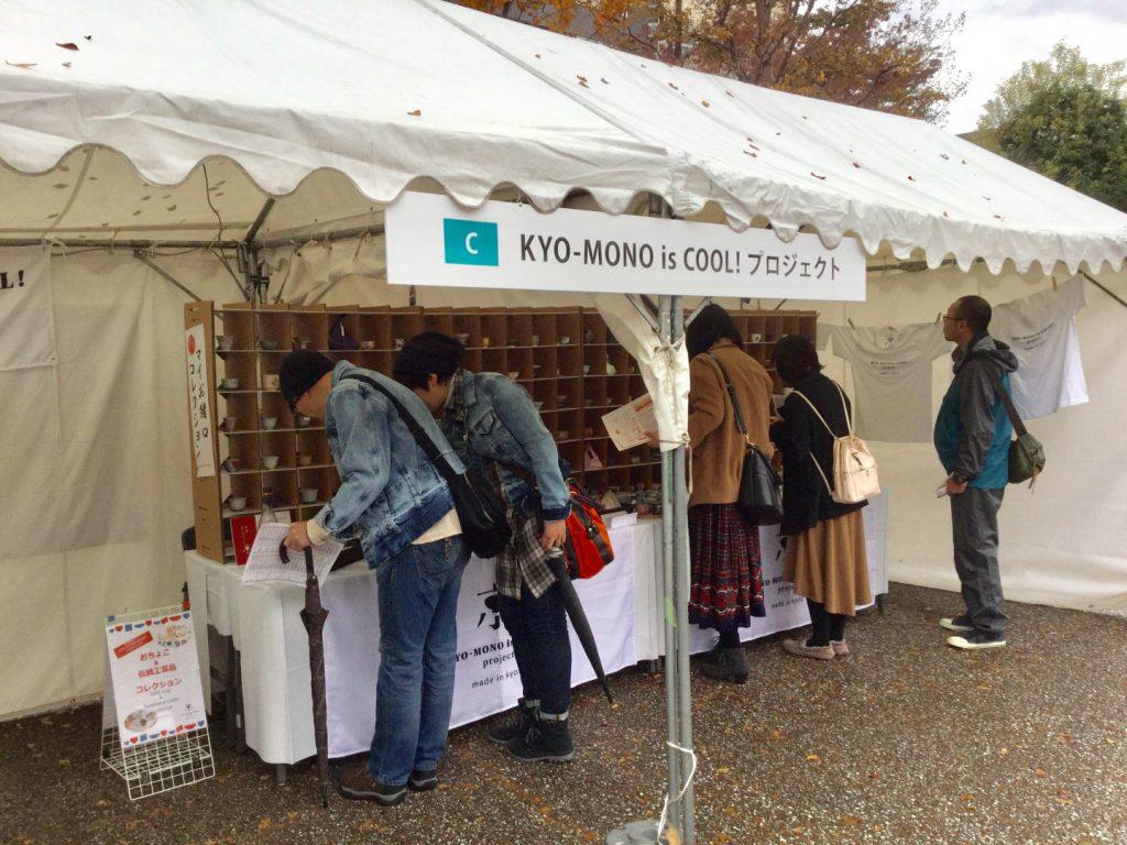 2016/11/19 日本酒条例サミットin京都2016